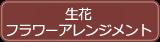 btn_ikebana