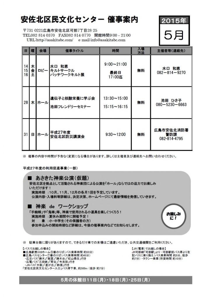201505saiji