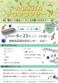 6月サロンコンサート(仮)
