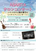7月サロンコンサート(仮)