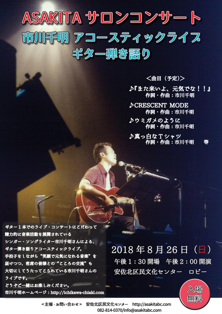 8月サロンコンサート(仮)