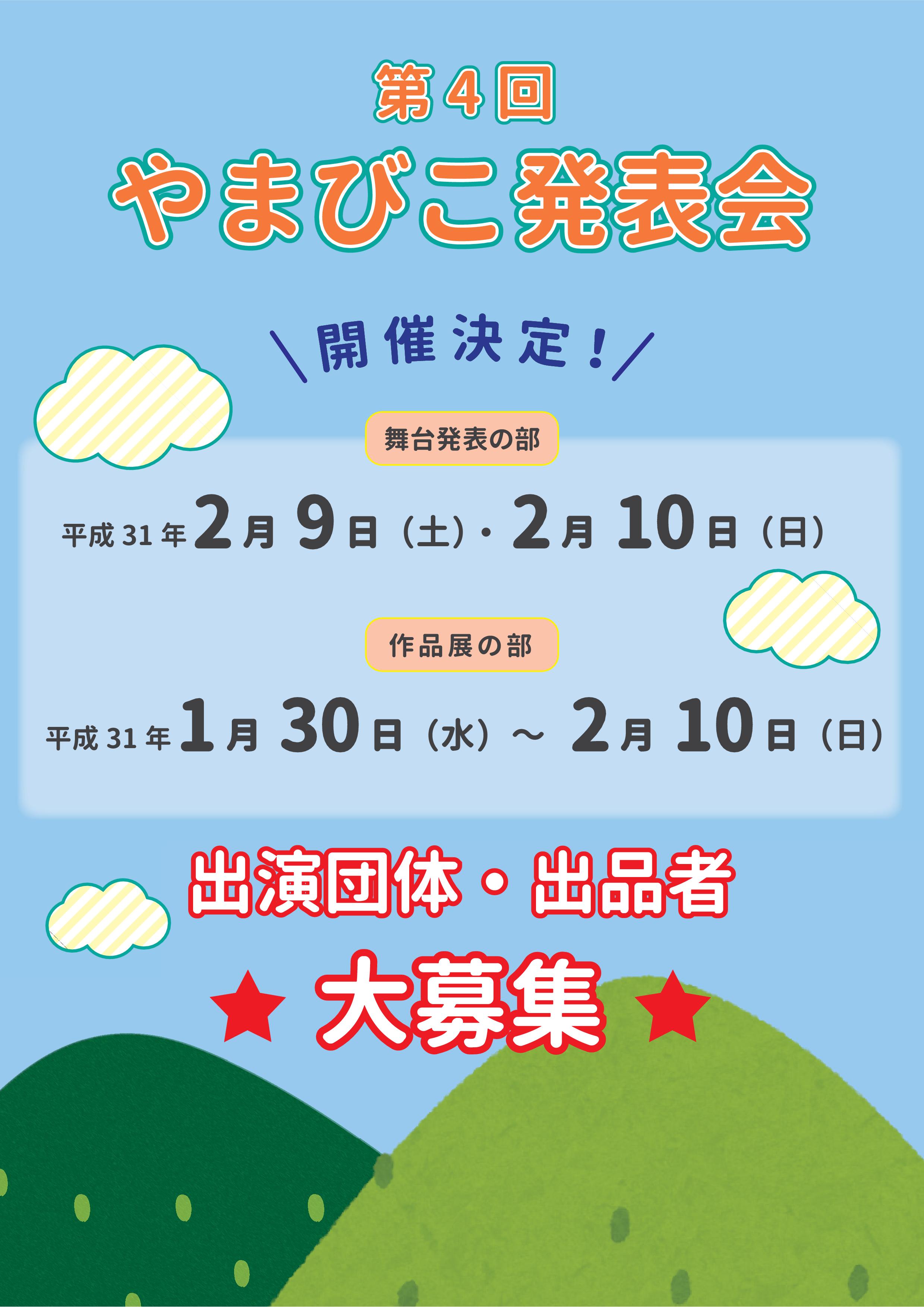 HP用募集用紙(表)