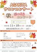 11月サロンコンサートOL-001