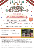 12月サロンコンサート-001